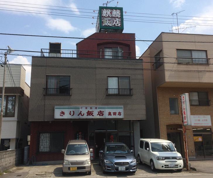 きりん飯店奥田店の外観