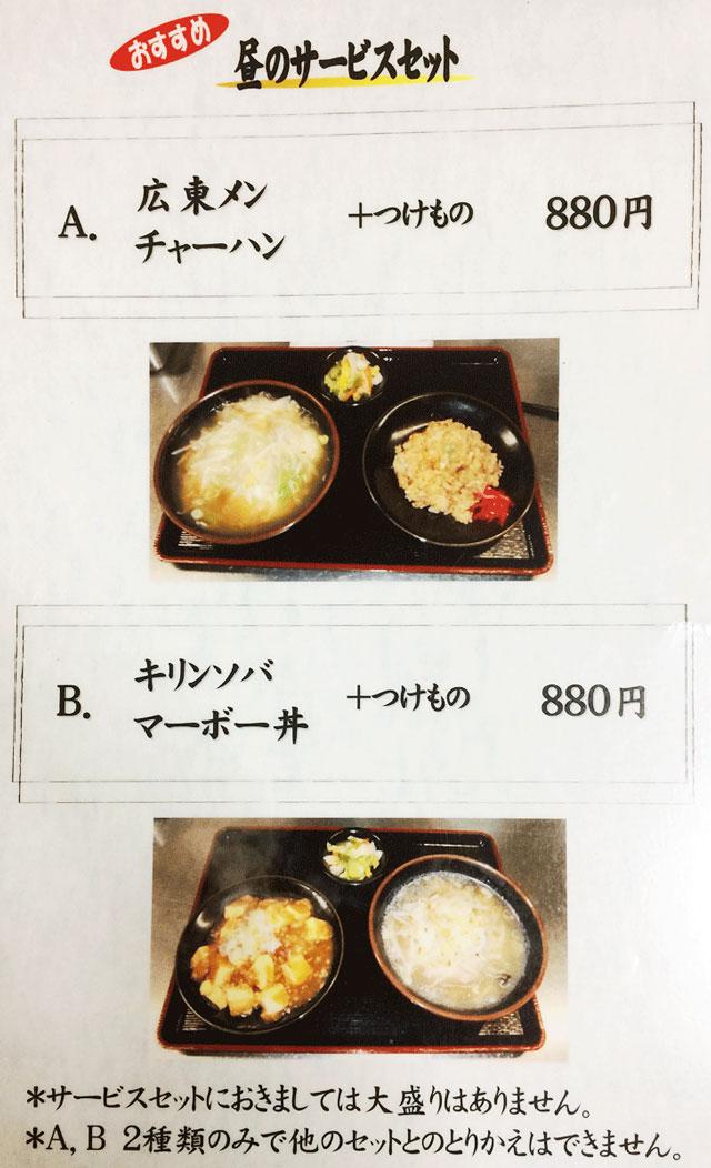 富山市奥田、麒麟飯店の昼のサービスセット