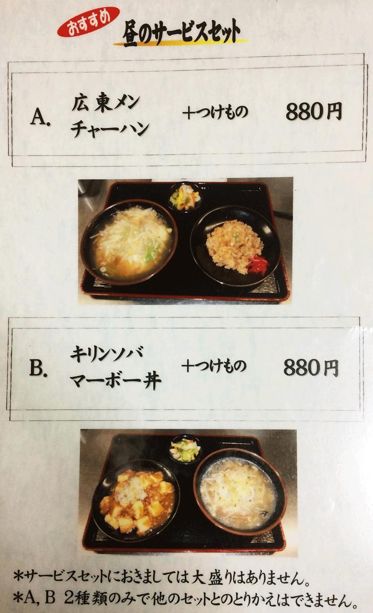 麒麟飯店の昼のサービスセット