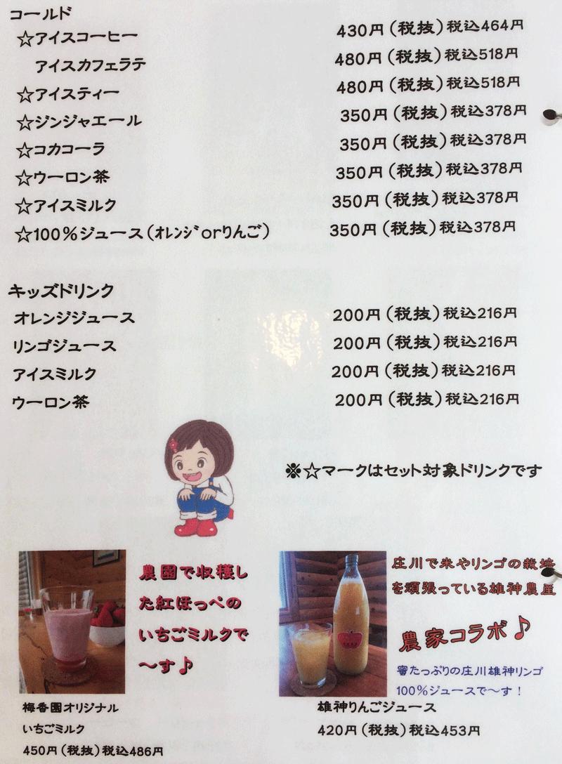 米粉カフェ梅香のドリンクメニュー