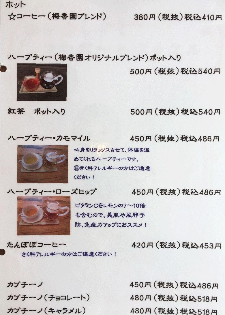 梅香園、米粉カフェ梅香のドリンクメニュー2
