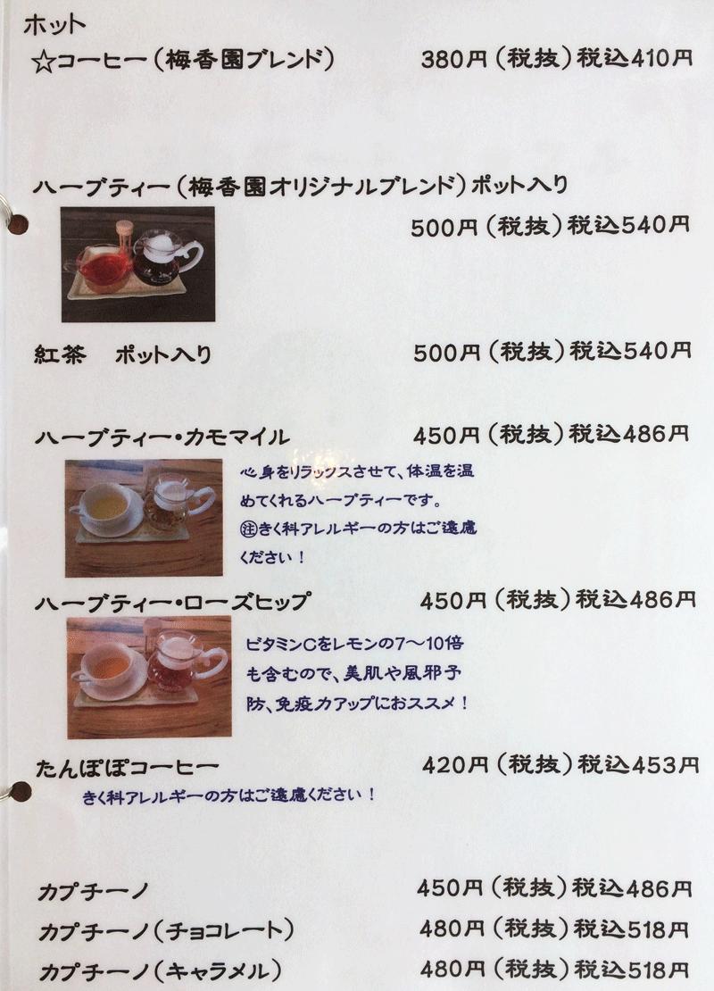 米粉カフェ梅香のドリンクメニュー2