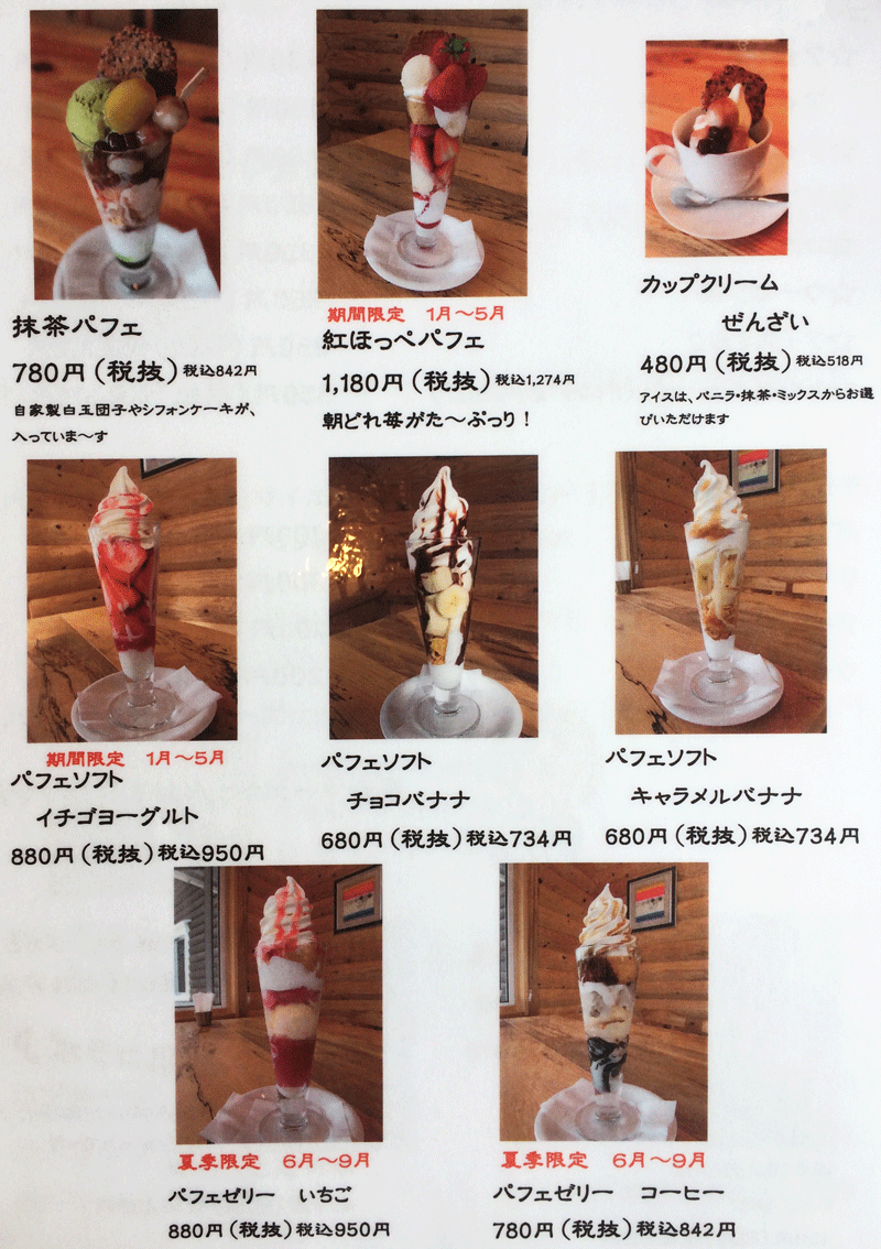 米粉カフェ梅香のパフェメニュー