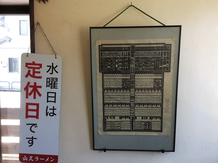 相撲の取組表