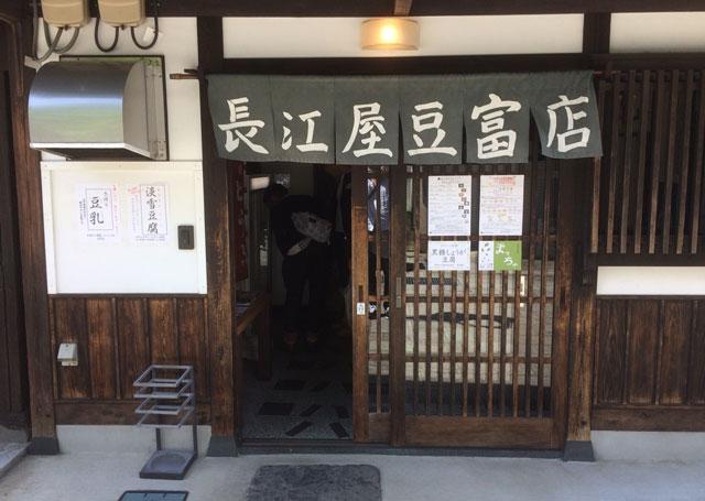 越中八尾の街中にある「長江屋豆腐店」
