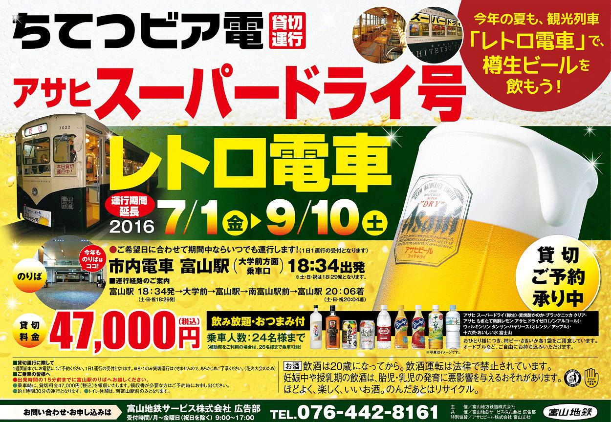 「ちてつビア電」昔ながらのレトロ電車を貸し切ってビールを楽しむ!