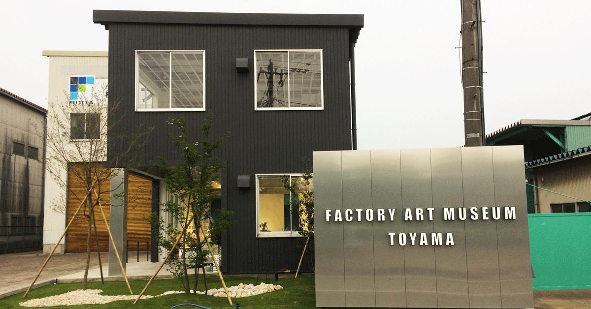 メタルアートのファクトリー アートミュージアム トヤマ