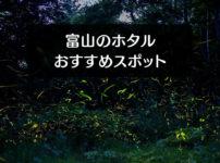【富山のホタルおすすめスポット】蛍観賞の名所、見られる時期☆鑑賞時の注意点!