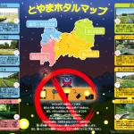富山県のホタルマップ!ホタルの見どころをまとめた地図