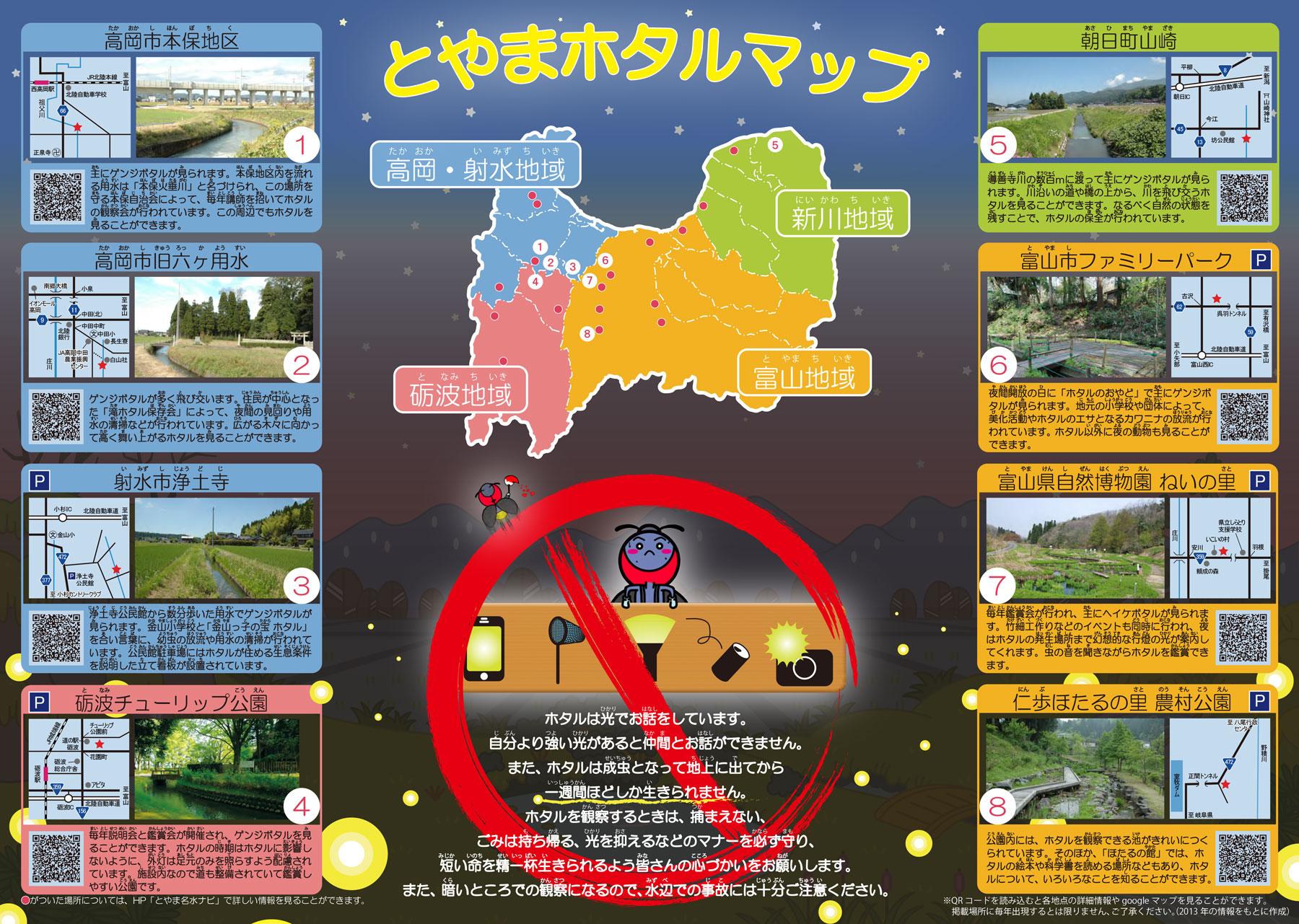 富山県のホタルマップ!蛍の見どころをまとめた地図