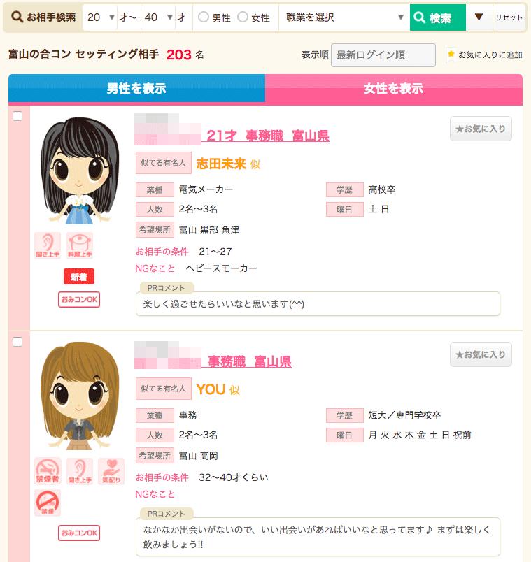 コンパde恋ぷらんのプロフィール画面(女性)