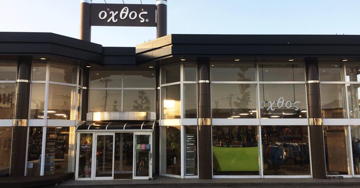 婦中町の登山・アウトドア用品のオクトス富山店