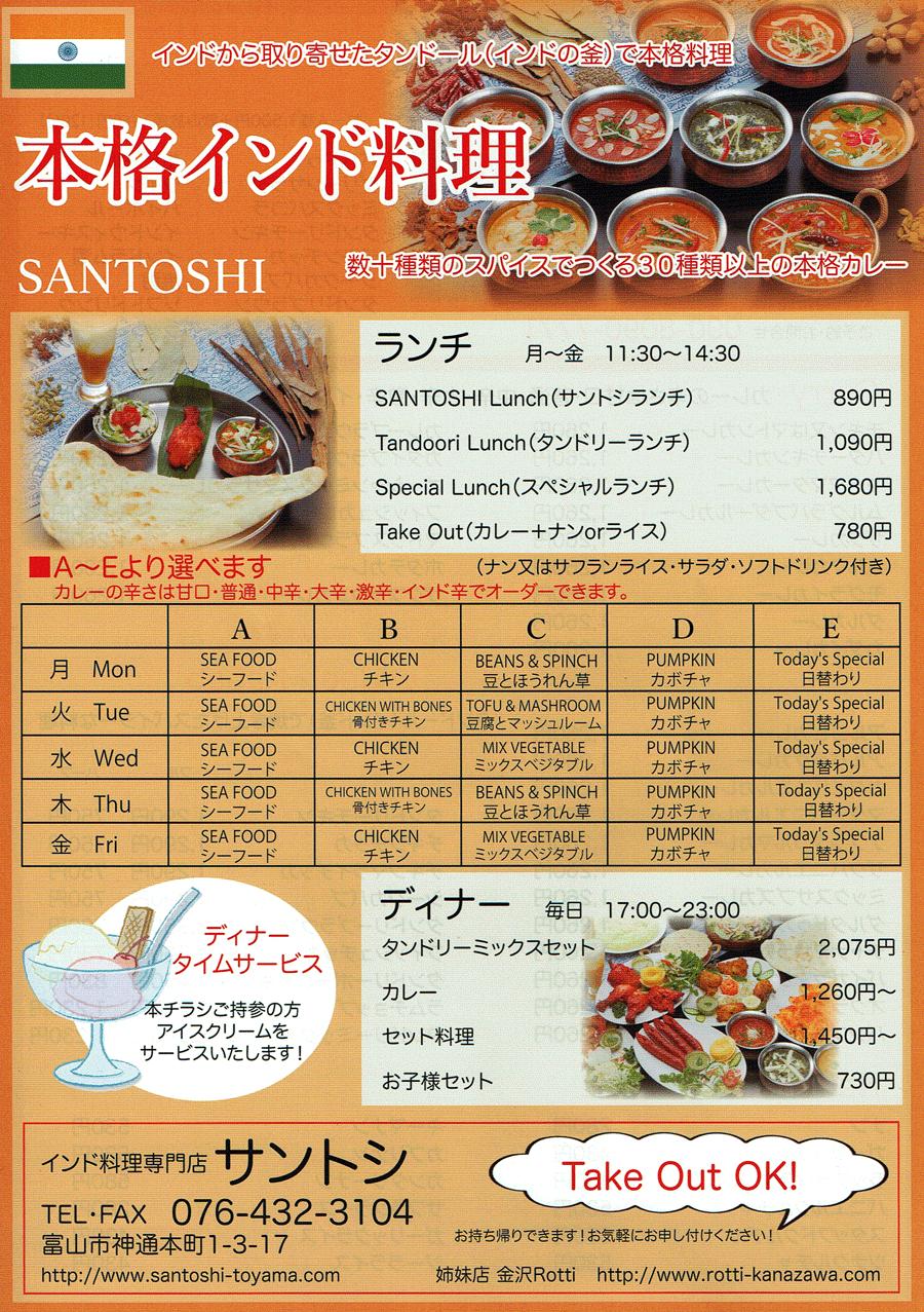 富山駅前インド料理「サントシ」のランチメニュー