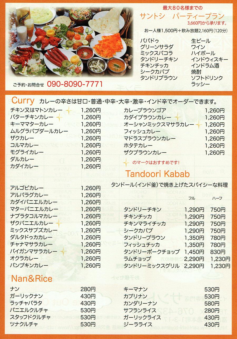 富山駅前インド料理「サントシ」のランチメニュー2