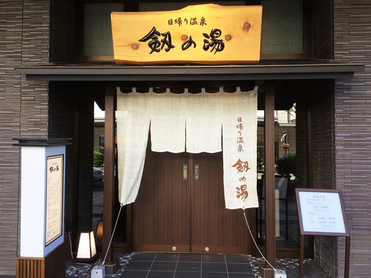富山市総曲輪の温泉「天然温泉 富山 劔の湯」の入り口