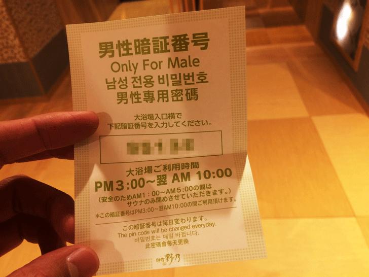 富山市総曲輪の温泉「天然温泉 富山 劔の湯」の暗証番号