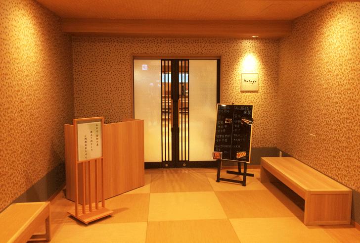 天然温泉 富山 劔の湯食事処「hatago」