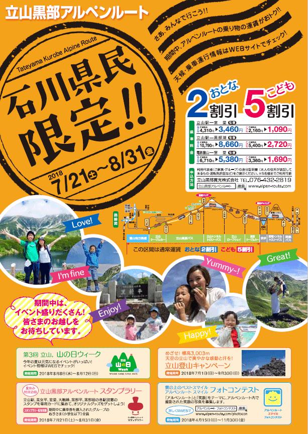 立山黒部アルペンルートが2割引!石川県民感謝キャンペーン