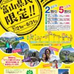 立山黒部アルペンルートが2割引!富山県民感謝キャンペーン
