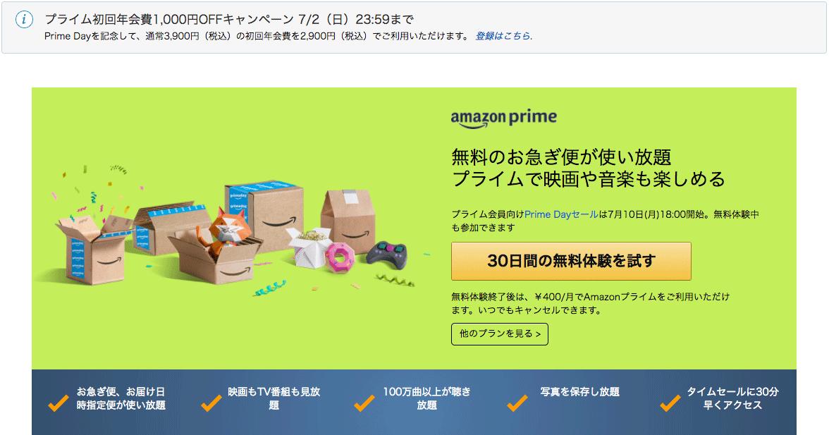 7/2まで限定!Amazonプライム年会費1000円オフ♪