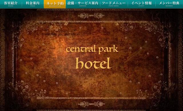 富山市のラブホテル「セントラルパークホテル富山」