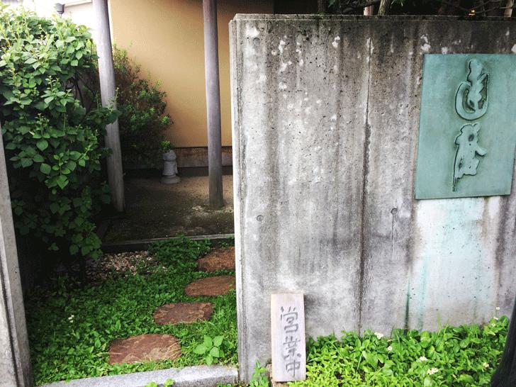手打ちそば富山達磨(だるま)の入り口