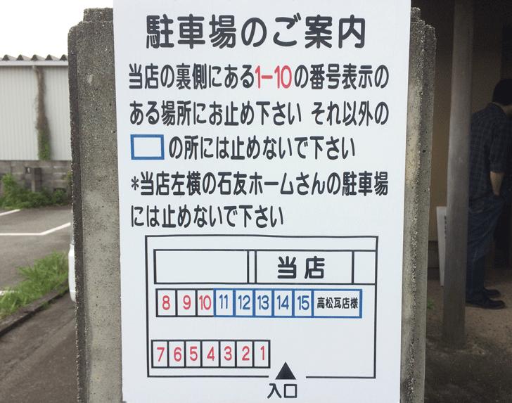 手打ちそば富山達磨(だるま)の駐車場
