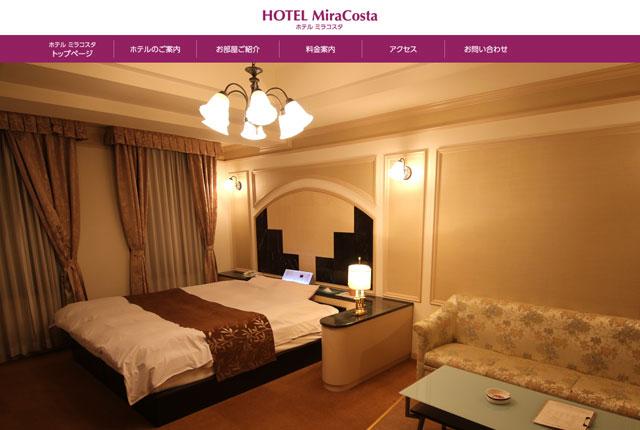 高岡市のラブホテル「ホテル ミラコスタ」