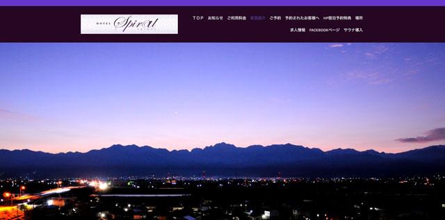 富山市のラブホテル「ホテルスパイラル」