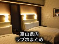 【富山のラブホテルまとめ2020】料金と場所一覧、市区町村別【事前予約が便利】