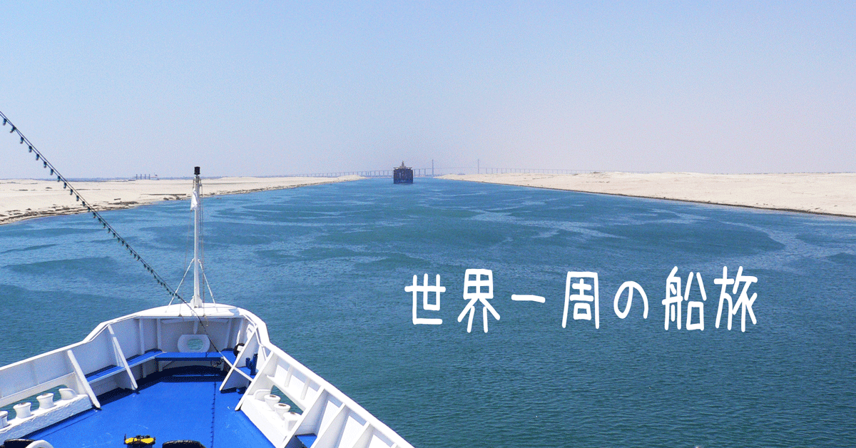 ピースボート世界一周の船旅体験談!