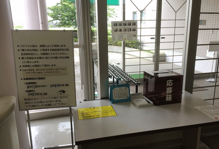 リサイクルプラザ富山の抽選応募ボックス