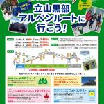 【絶対お得】立山黒部アルペンルートが2割引!富山県民感謝キャンペーン☆