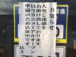 映画館富山シアター大都会のリニューアル準備の張り紙