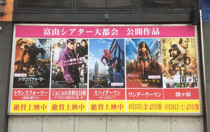 映画館富山シアター大都会の予告看板