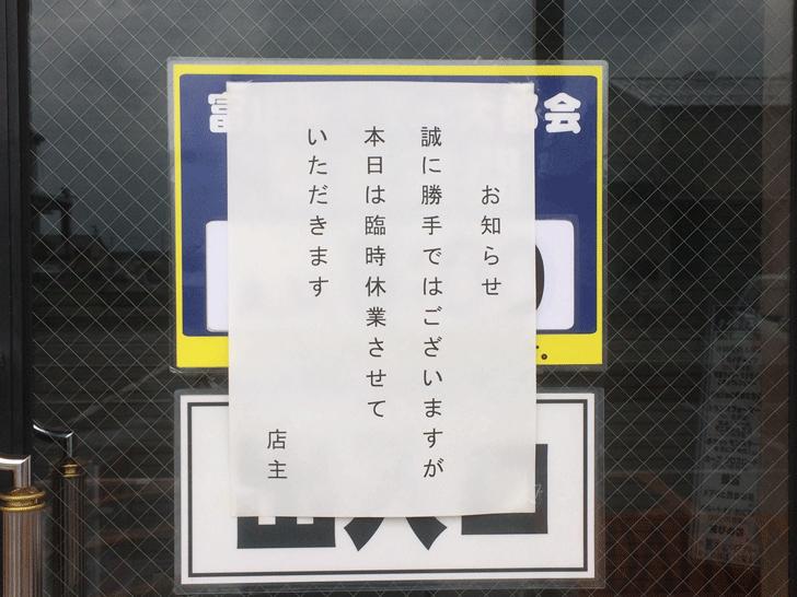映画館富山シアター大都会の休業の張り紙