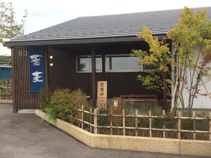 富山市古沢の「そば処 樹樹」の店舗外観