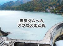 【黒部ダムへのアクセス】行き方、料金、時間!富山から?長野から?交通手段を徹底比較!