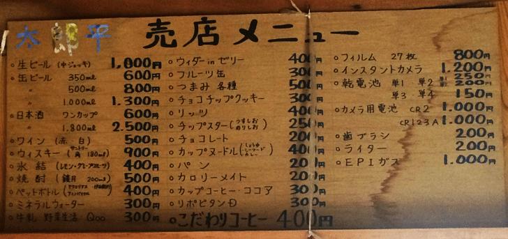 富山県の百名山薬師岳の太郎平小屋の売店メニュー