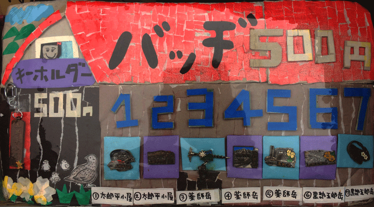 富山県の百名山薬師岳の記念バッジ