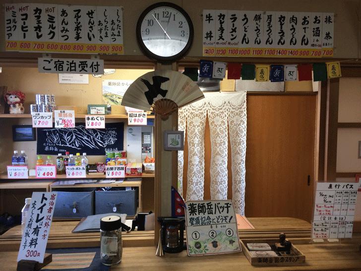 富山県の百名山薬師岳の薬師岳山荘の売店メニュー