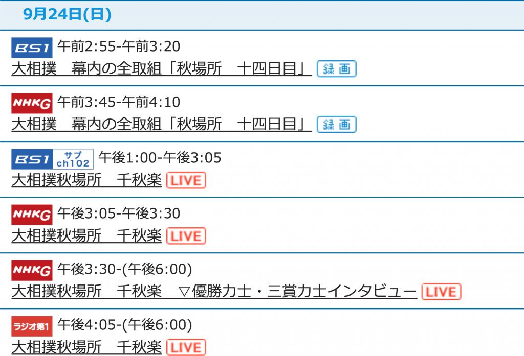 2017年大相撲秋場所千秋楽の放送予定