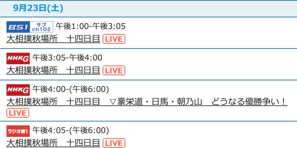 2017年大相撲秋場所14日目の放送予定