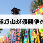 大相撲秋場所、朝乃山が新入幕で優勝争い!