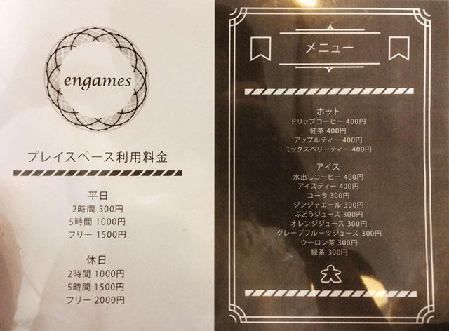 ボードゲーム専門店「エンゲームズ」の利用料金
