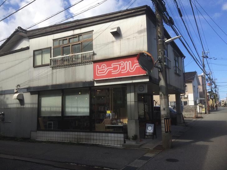 富山市五福のボードゲーム専門店「Engames(エンゲームズ)」の外観