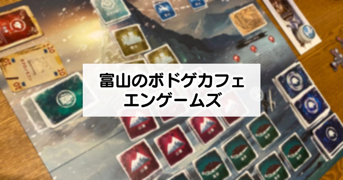 【Engames】富山市五福のボードゲームカフェ!料金や駐車場やシステム。
