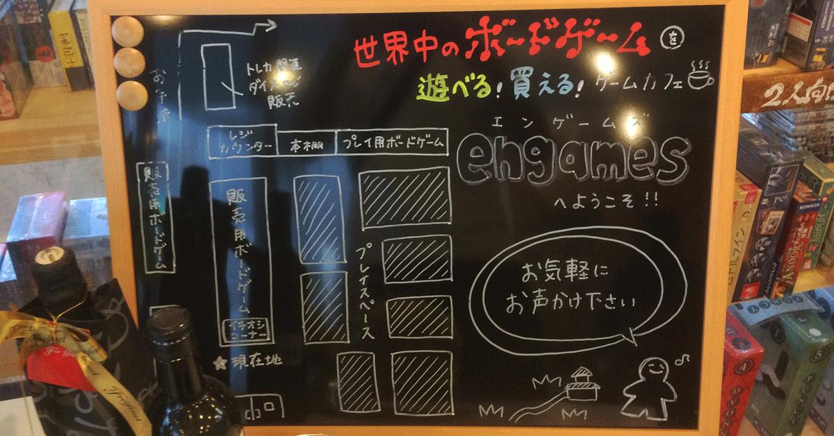 富山市五福のボードゲーム専門店「Engames」結構楽しい遊べるスポット♪