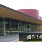 鋳物体験、工場見学、カフェと産業観光の拠点!高岡の能作新社屋。