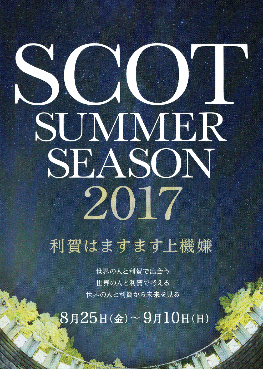 スコットサマーシーズン2017のポスター